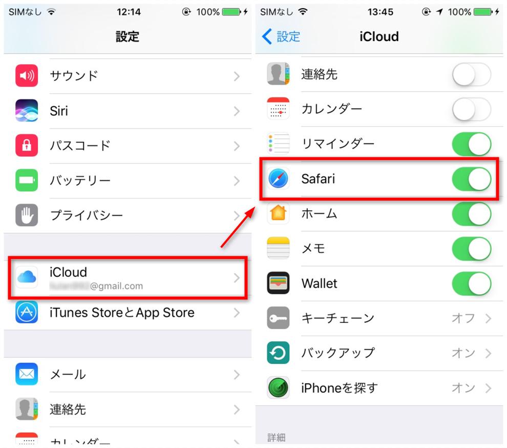 iCloudでiPhoneからSafariのブックマークを同期する