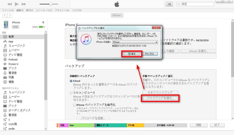 iTunesでiPhoneからSafariのブックマークを同期する