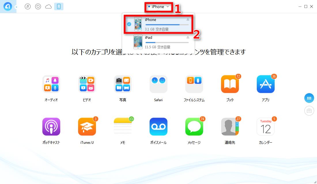 ステップ1、iPhoneの管理画面に入る