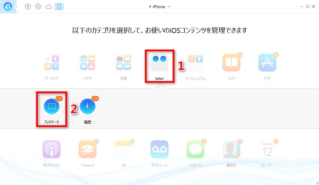 ステップ1、iPhoneのSafariブックマークに入る