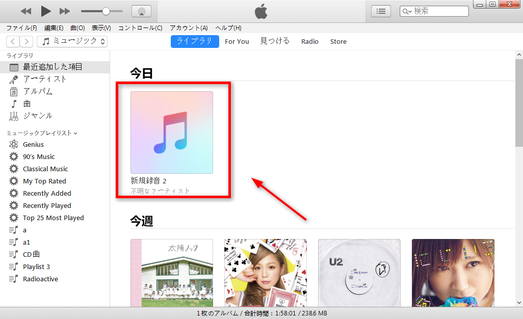 iTunesに同期されたボイスメモ