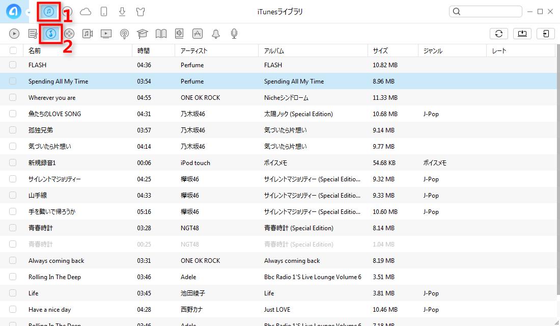 iTunesからiPodにデータを同期する - Step 2