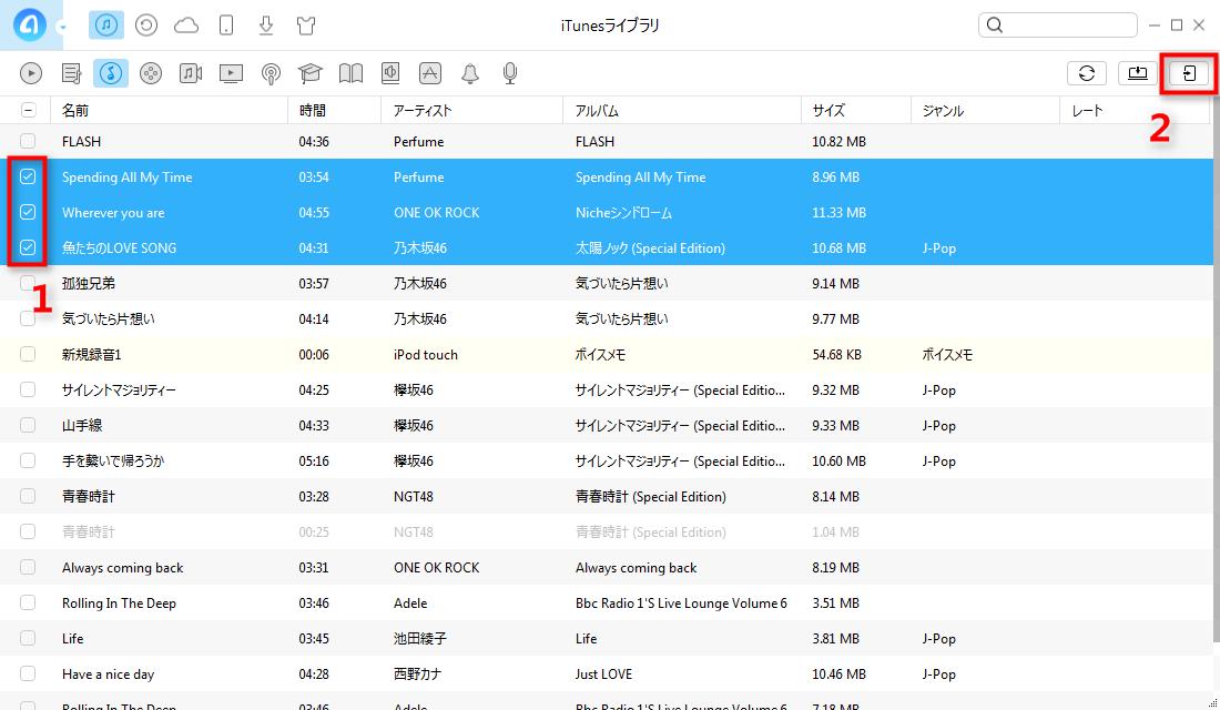 iTunesからiPodにデータを同期する - Step 3