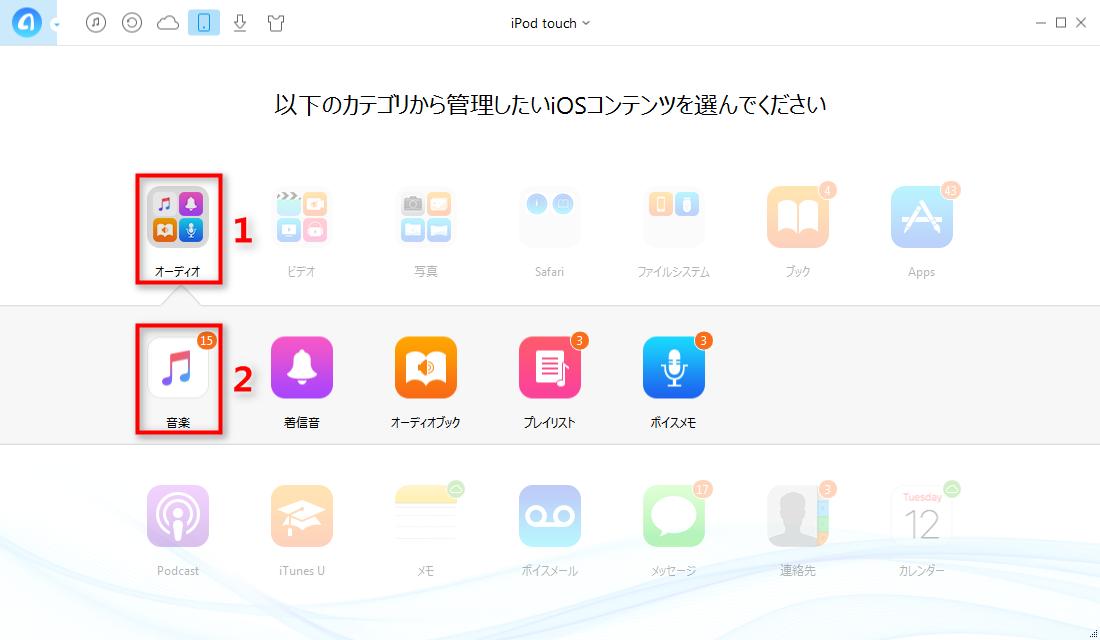 iPodからiTunesにデータを同期する - Step 2