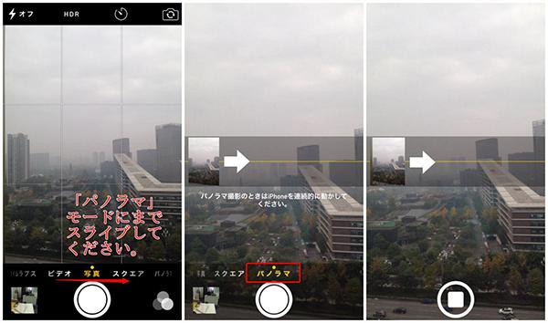 iPhoneでパノラマ写真を撮影する方法