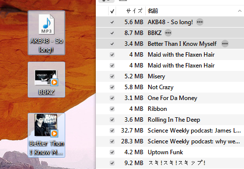 iTunesの曲が簡単にコピーされた