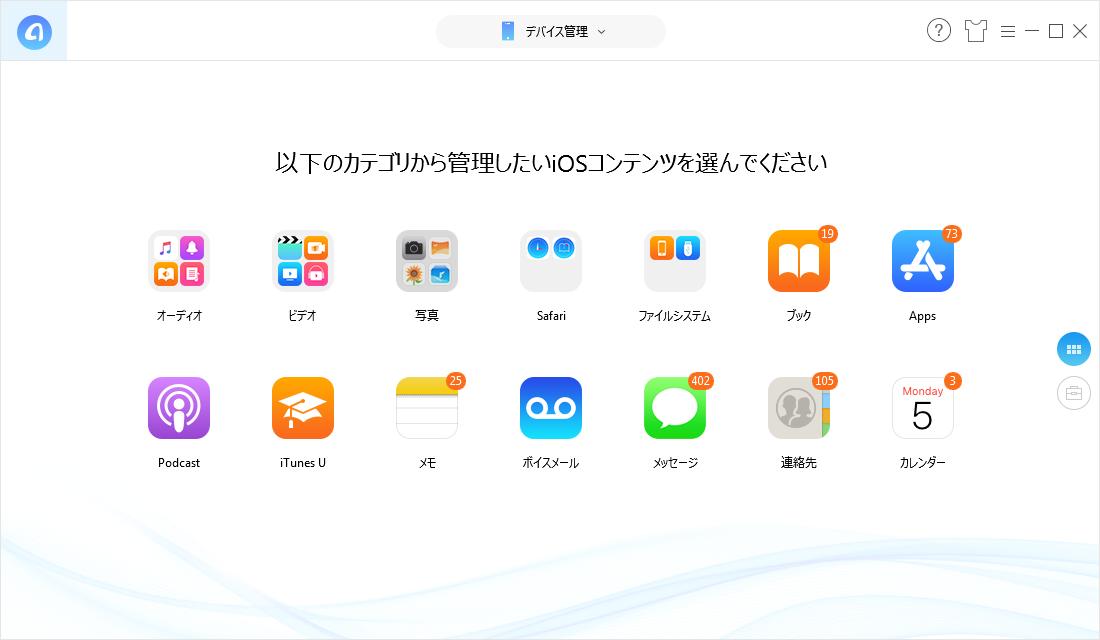 iPadのスクリーンショット画像をWindows・Macパソコンに移行する