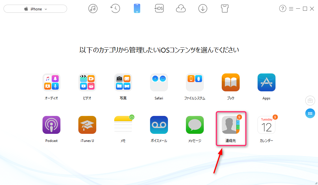 AnyTransでiPhoneからAndroidに連絡先を移行する Step 1
