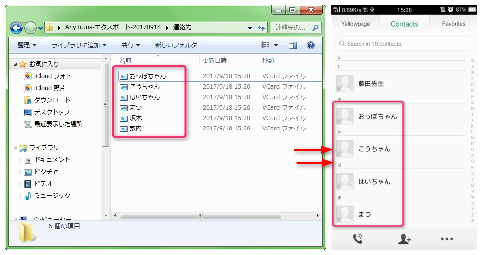 AnyTransでiPhoneからAndroidに連絡先を移行する Step 4