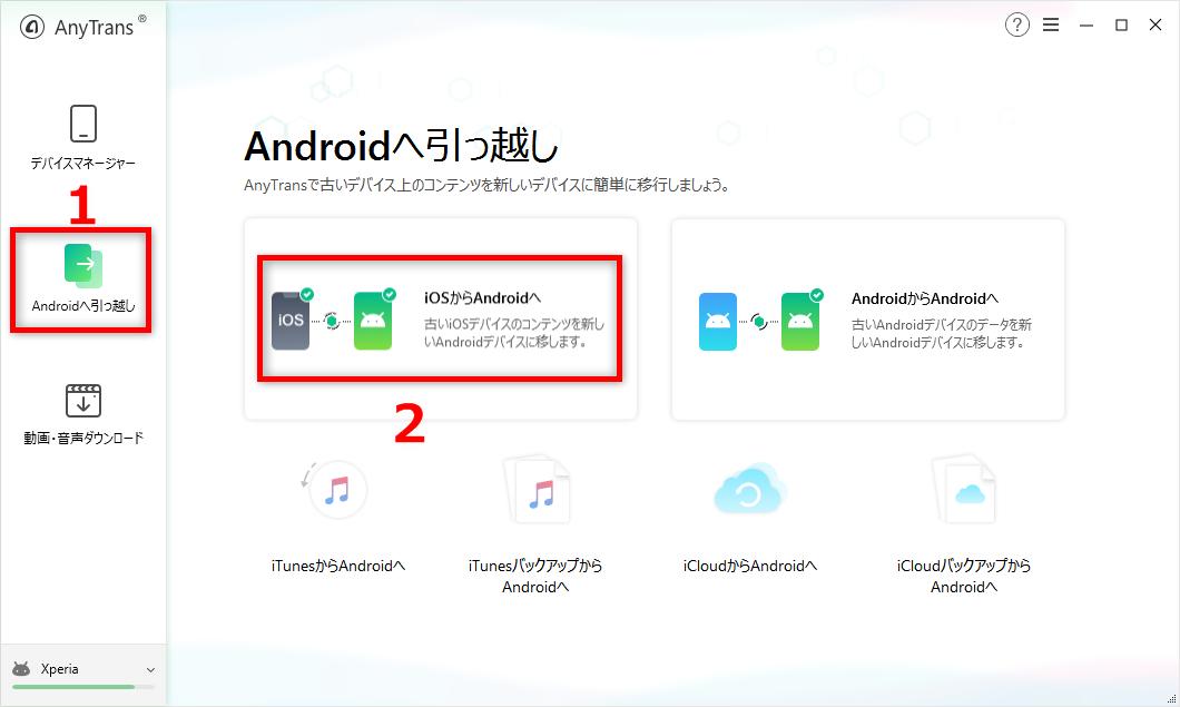 iPhoneからAndroidに乗り換える時のデータ移行方法 Step 1
