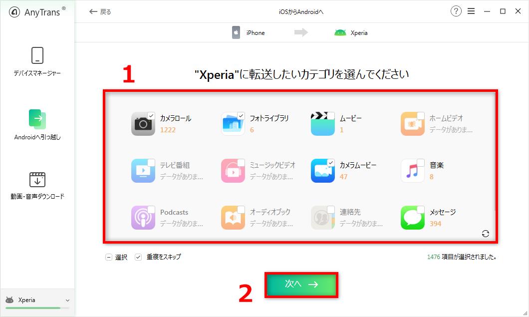 iPhoneからAndroidに乗り換える時のデータ移行方法 Step 2