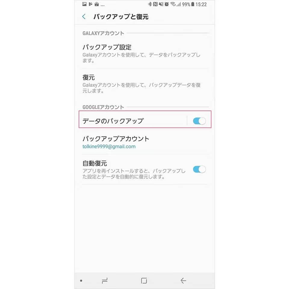 Googleアカウント経由でアプリを移行する