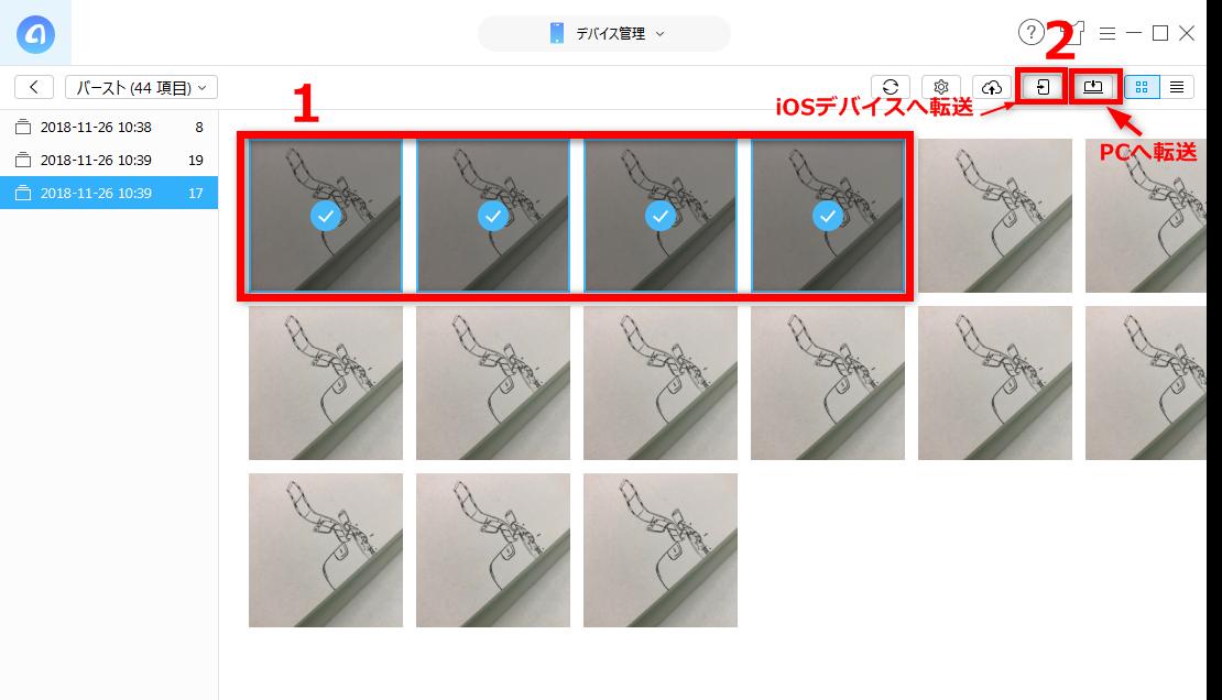 iPhoneからバースト写真をそのまま送る方法 -3