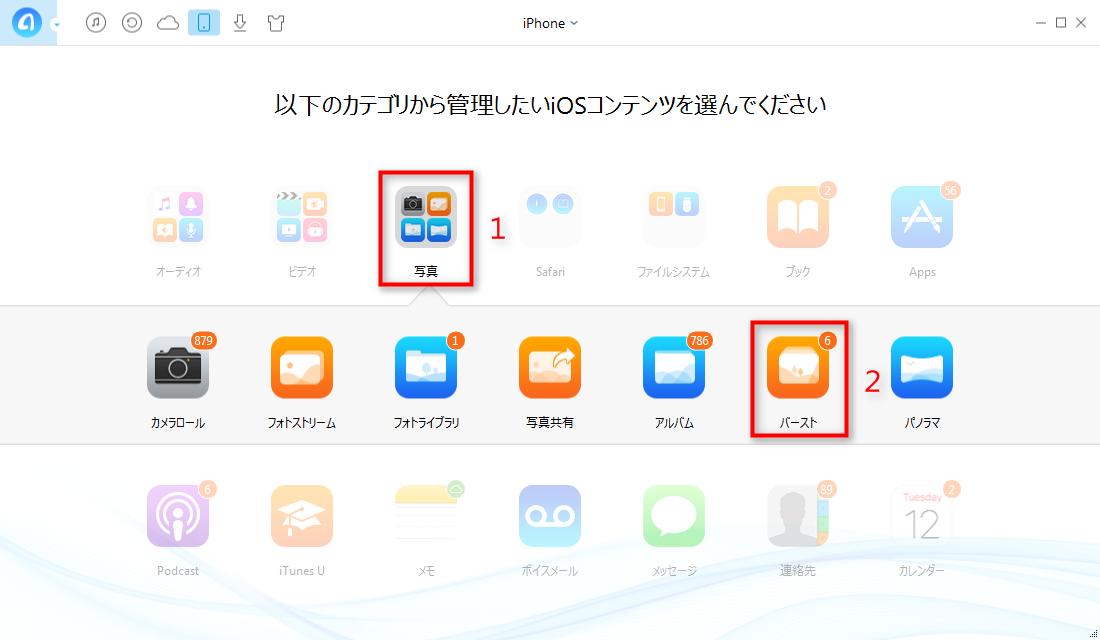 iPhoneからバースト写真を転送する方法-ステップ2