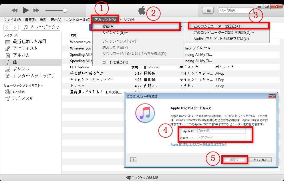 コンピューター上のiTunesにiPhoneの購入品を転送する方法-1