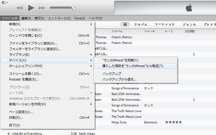 iTunesにiPhone、iPadの購入品を転送