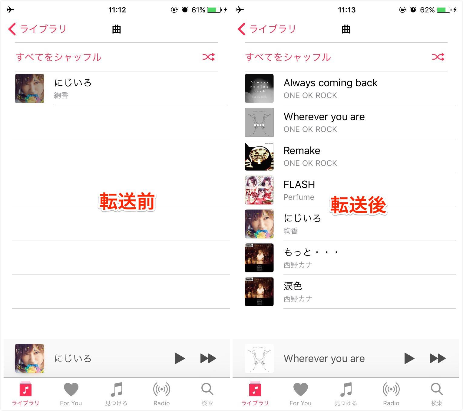 iPodの曲をiPhoneに入れる方法