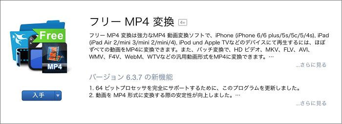 「フリー MP4 変換」を入手