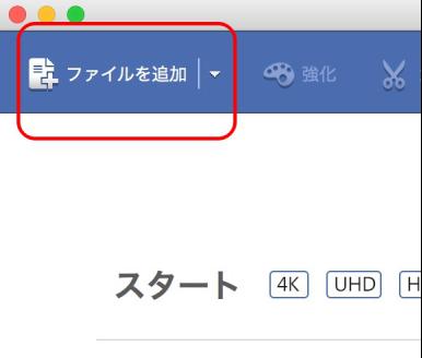 「ファイルを追加」をクリック