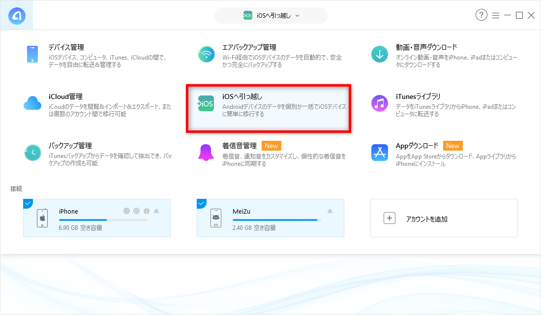 iPhoneとAndroidをPCに接続する - Step 1