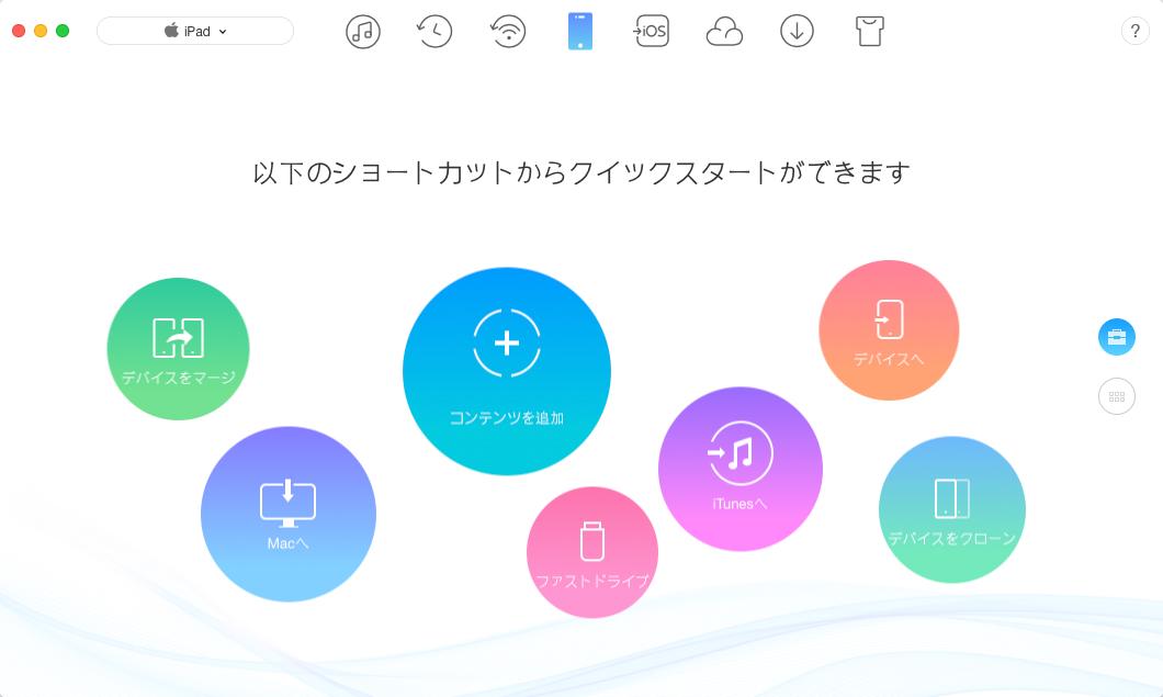 iPadからMacに音楽を転送する手順 - Step 1