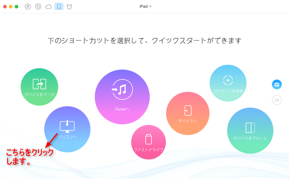 iPadの音楽をMacに転送するには
