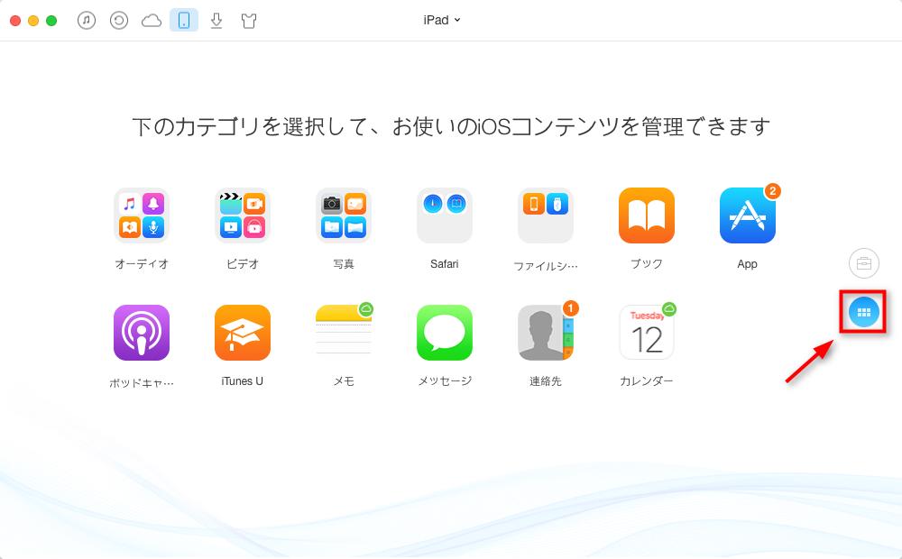 iPadからMacに音楽を転送する ステップ2