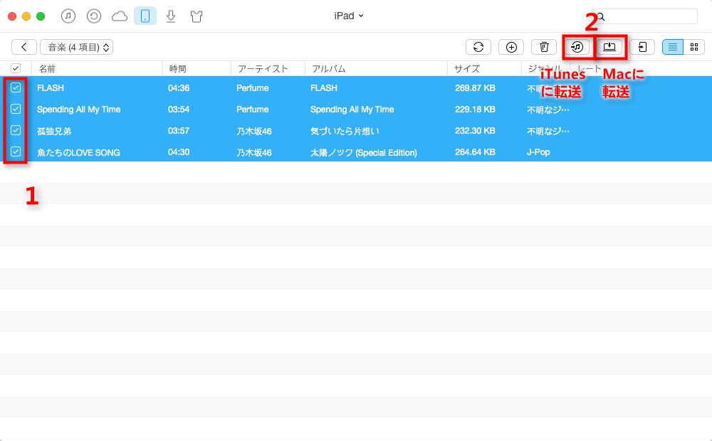 iPadからMacに音楽を転送する ステップ3