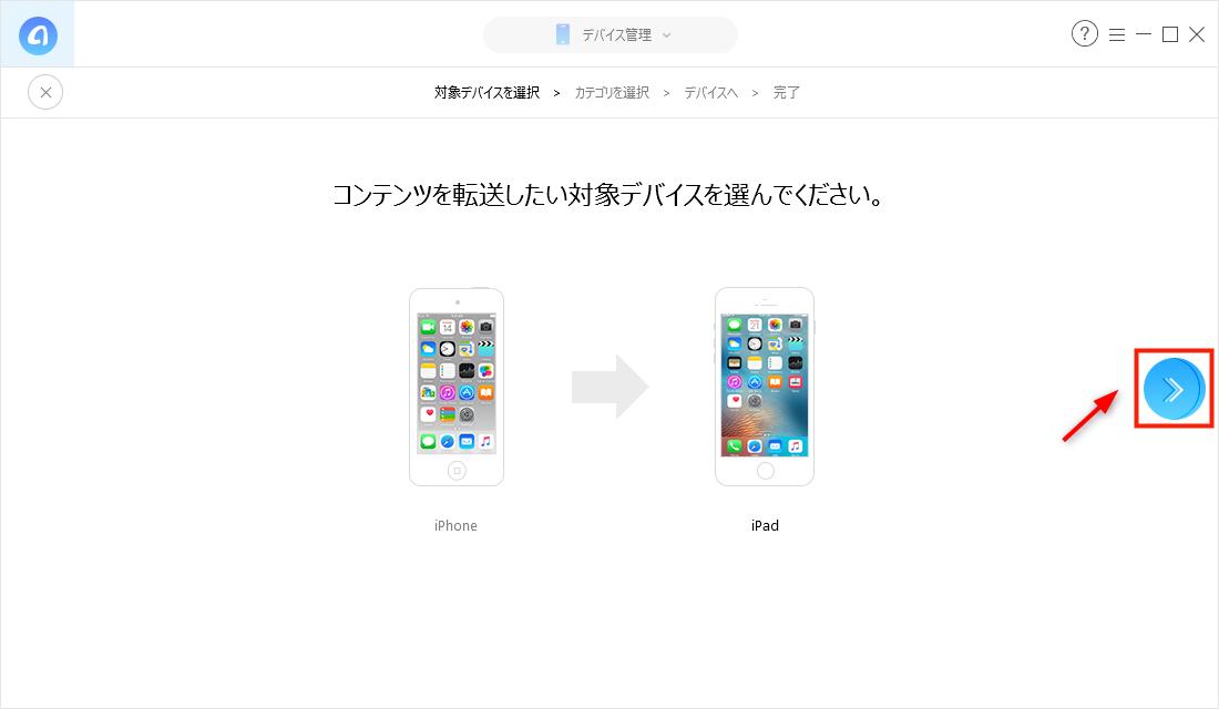 iPhoneからiPadに音楽を入れる方法 Step 3