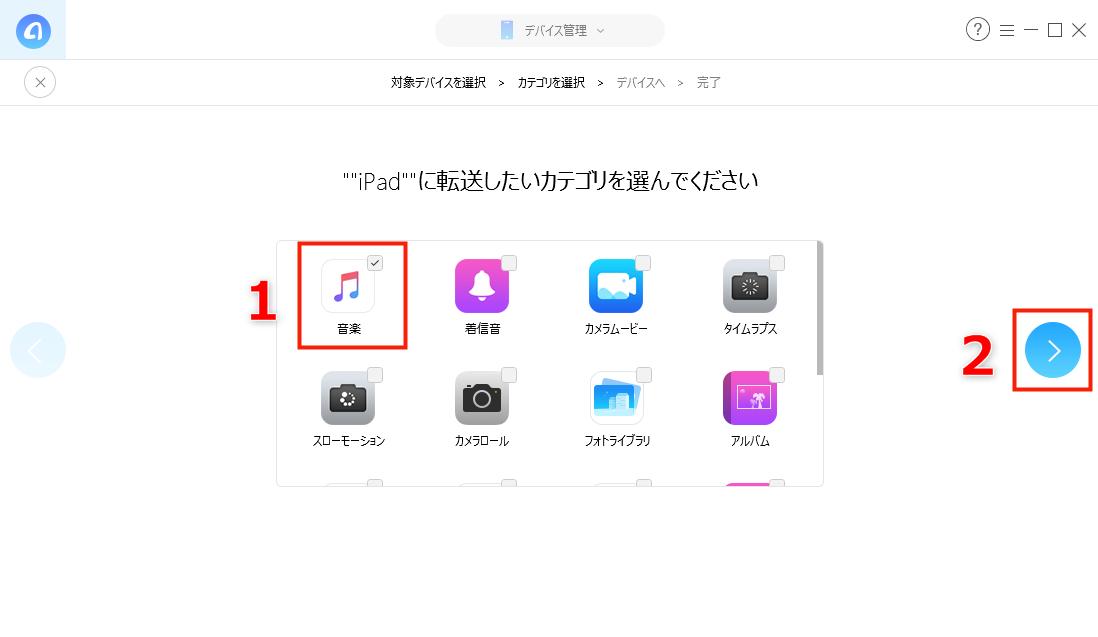 iPhoneからiPadに音楽を入れる方法 Step 4