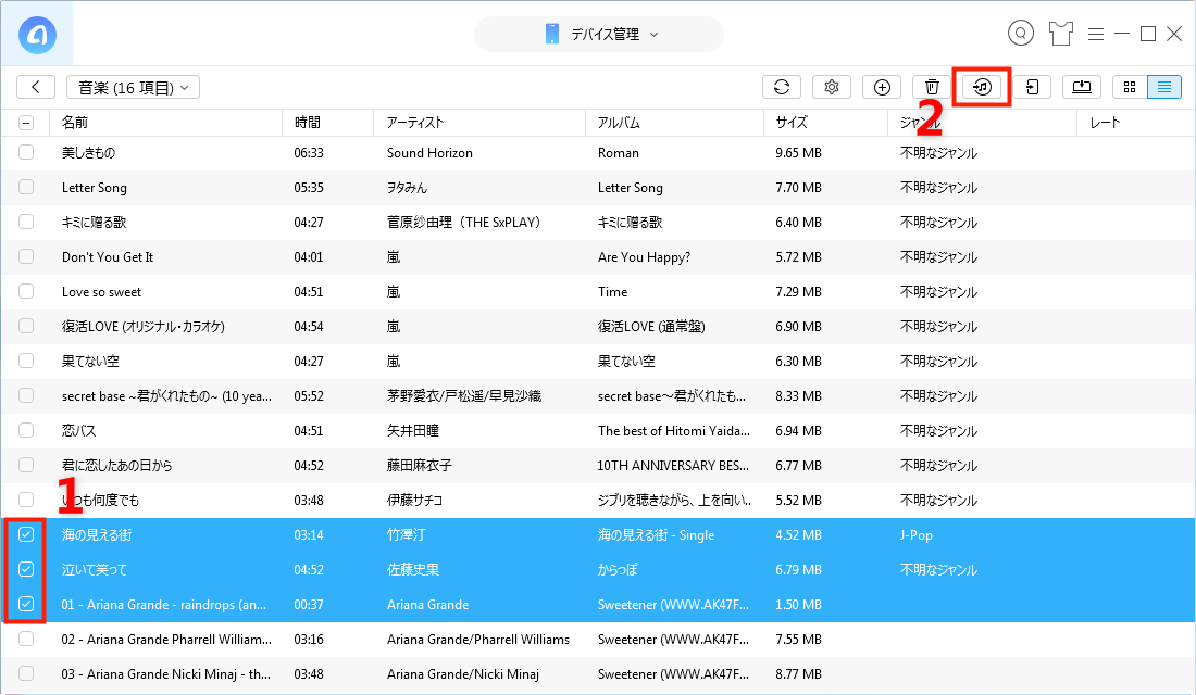 iPhone X/8/7/SE/6s/6からiTunesに音楽を転送する – ステップ3