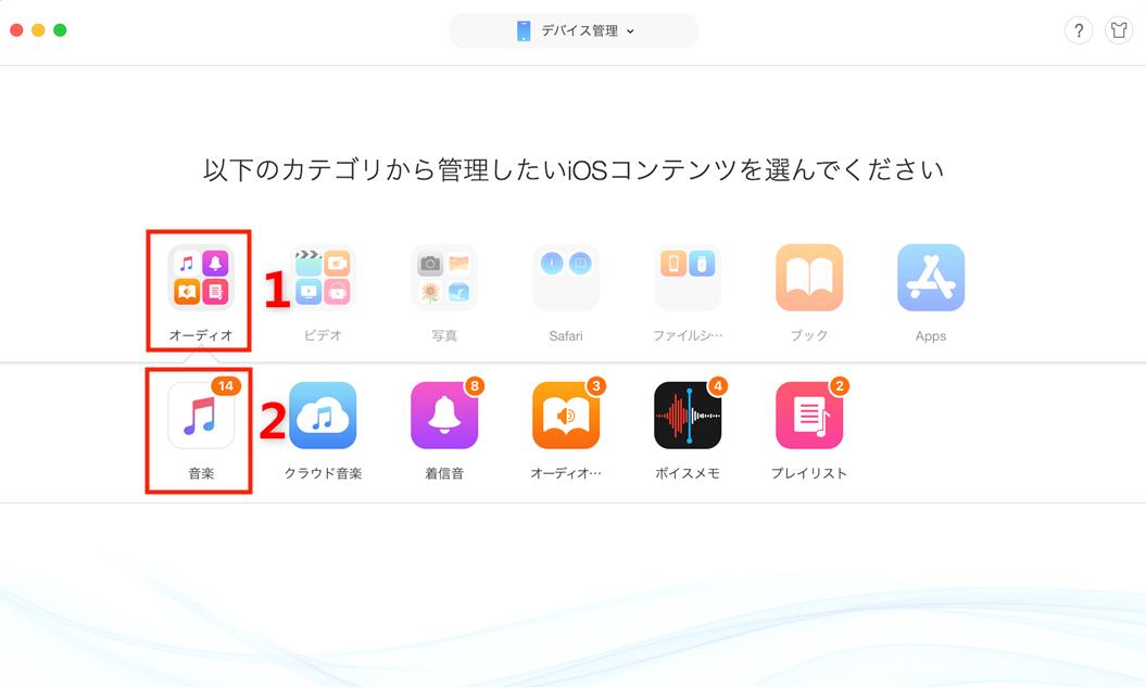 AnyTrans for iOSでiPhoneの音楽に入る