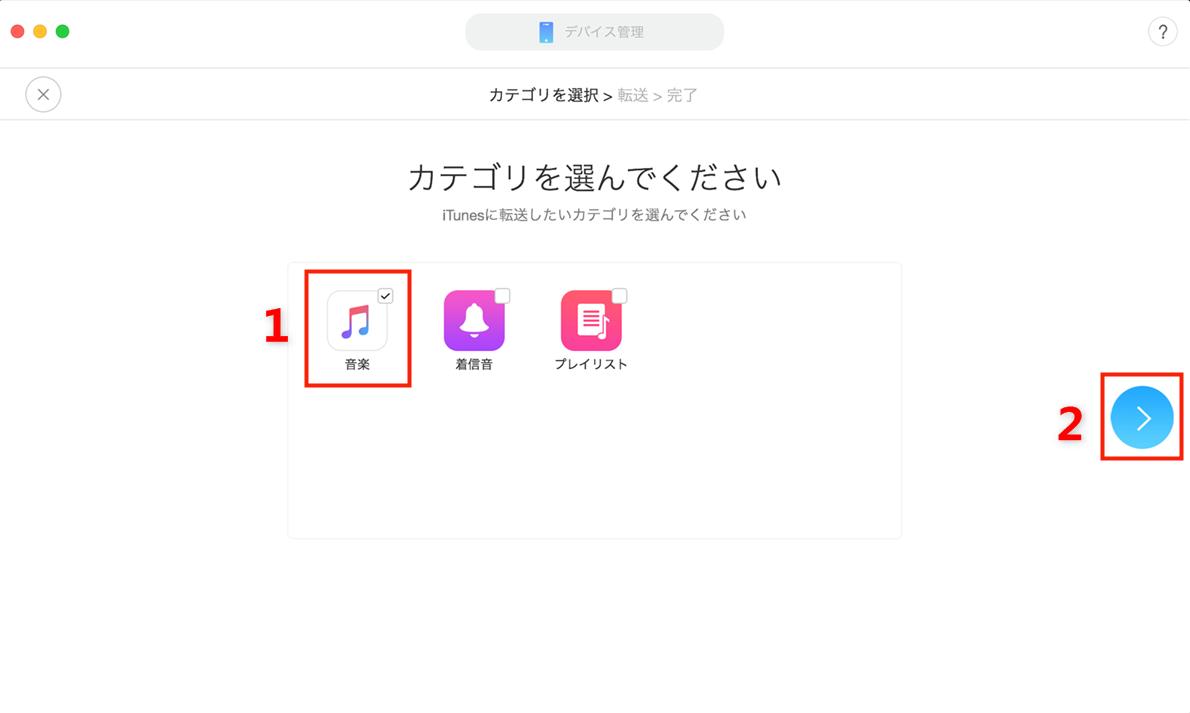 MacでiPodからiTunesに曲をコピーするには-Step 2