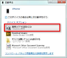 iPhoneの写真をパソコンに取り込む-方法2