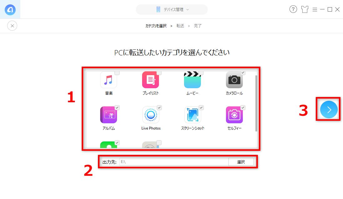 iPodの写真をパソコンに転送する方法 – ステップ2