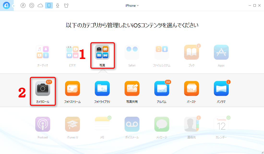 iPhoneから写真の移し方 パート1-Step 1