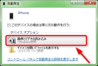 iPhoneから写真の移し方 パート2-Step 1