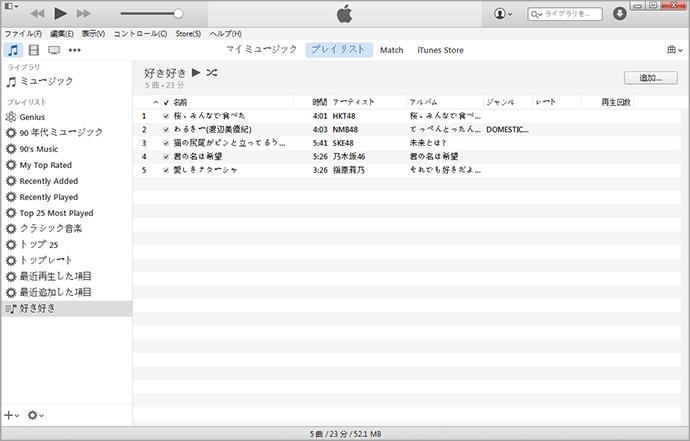 iTunesからiPhoneにプレイリストを転送する方法 - ステップ1