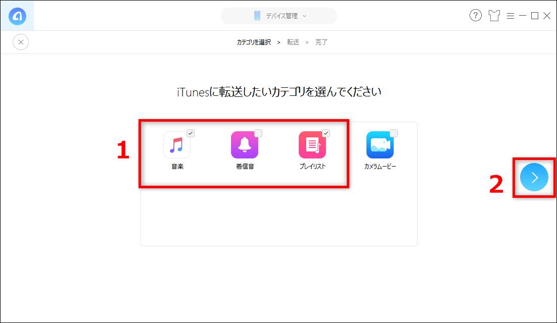 iPhoneからiTunesに音楽を入れる 2
