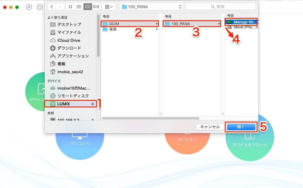iPadに取り込みたい項目を選択