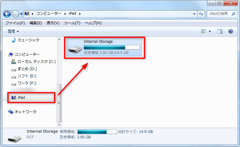 「Internal Storage」をクリック