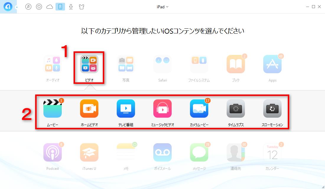 iPadのビデオをパソコンに転送する-ステップ2