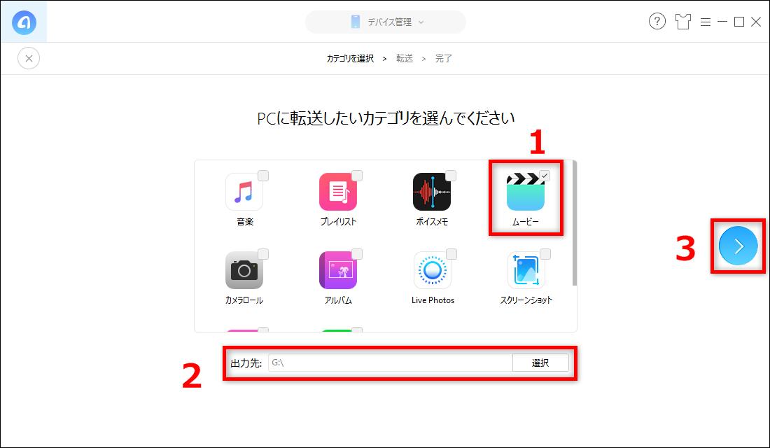iPadの動画をUSBメモリに転送する方法 1-2