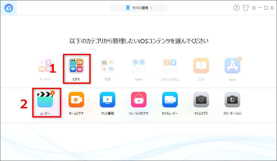 iPadの動画をUSBメモリに転送する方法1- 32-1