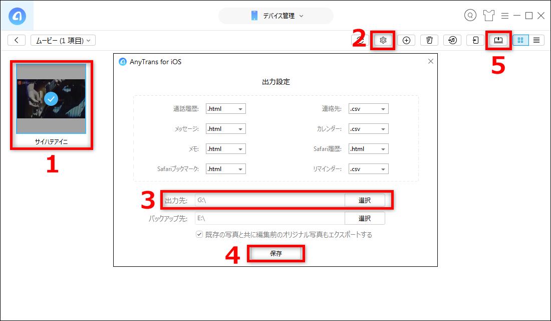 iPadの動画をUSBメモリに転送する方法1- 32-2