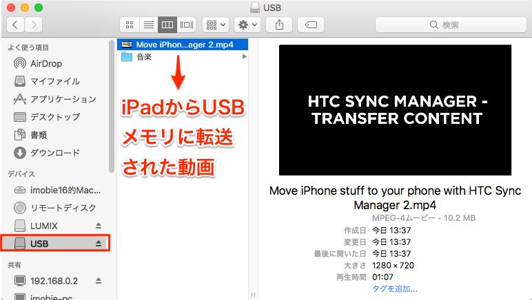 iPadからUSBメモリに転送された動画をチェック