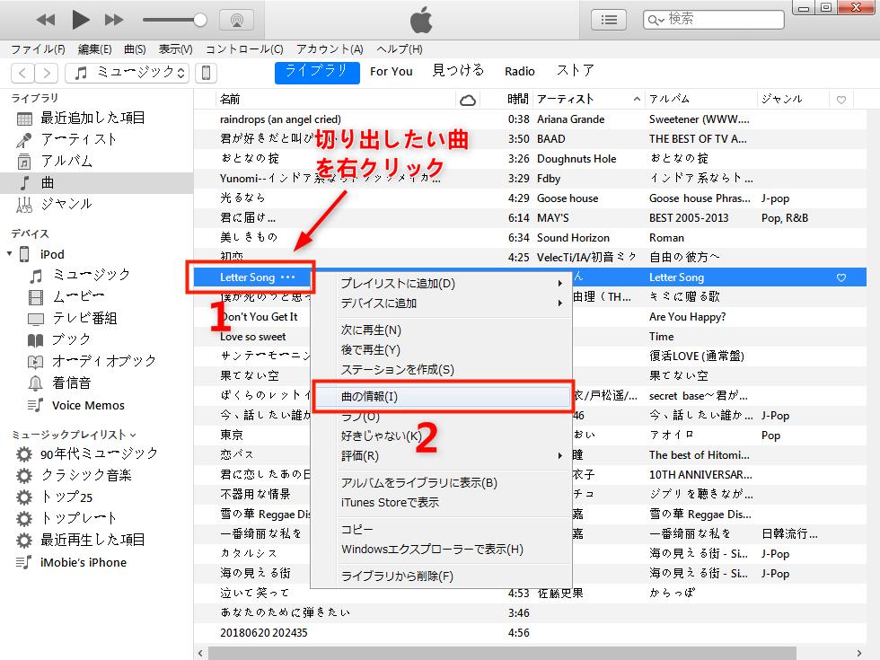 iTunesで曲の一部を切り出し・カット・編集する方法 Step 2