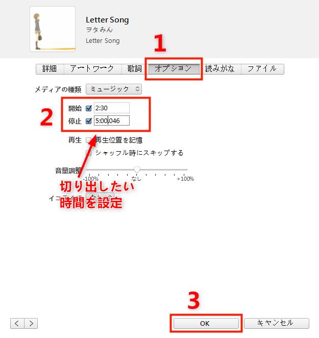 iTunesで曲の一部を切り出し・カット・編集する方法 Step 3