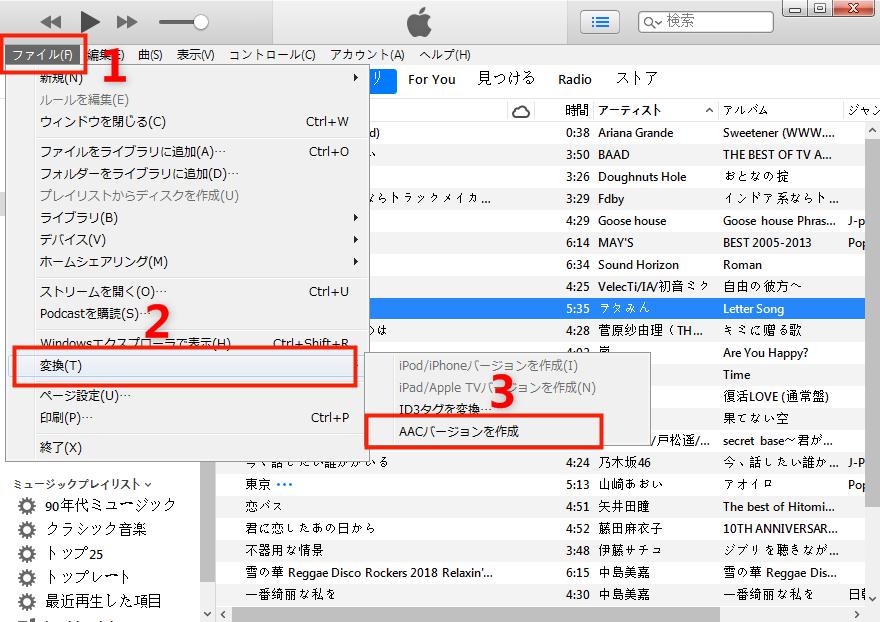iTunesで曲の一部を切り出し・カット・編集する方法 Step 5