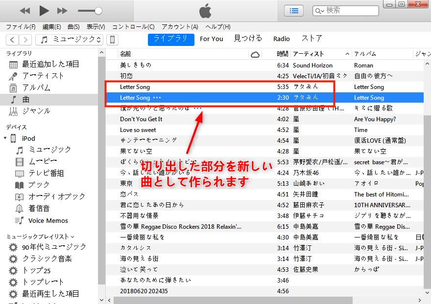 iTunesで曲の一部を切り出し・カット・編集する方法 Step 6
